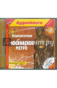 Аудиоэкскурсия. Московское метро (2CDmp3) д аксенов московское метро page 3