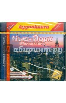 Аудиоэкскурсия. Нью-Йорк. Манхэттен. Часть 1 (CDmp3).