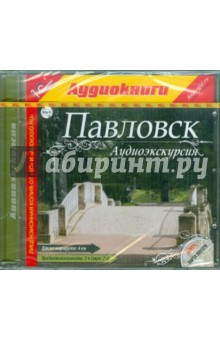 Аудиоэкскурсия. Павловск (CDmp3)