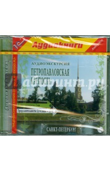 Аудиоэкскурсия. Петропавловская крепость (CDmp3)