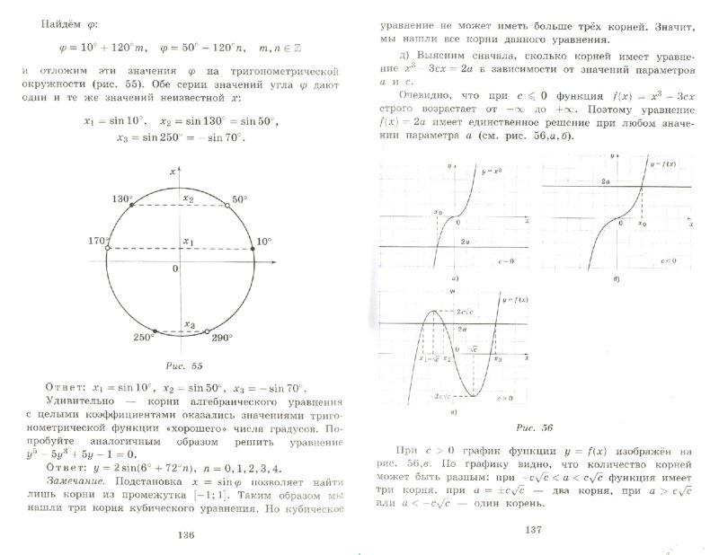 Иллюстрация 1 из 20 для Математика. Подготовка к олимпиаде. 7-11 классы - Борис Кукушкин | Лабиринт - книги. Источник: Лабиринт