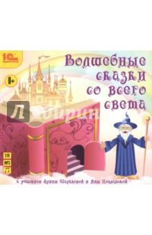 Купить Волшебные сказки со всего света (CDmp3), 1С, Зарубежная литература для детей
