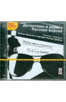 Детективы в дорогу. Русская версия (CDmp3).