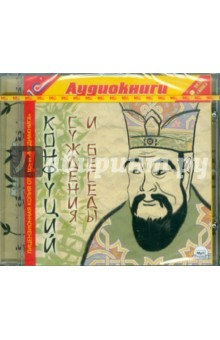 Конфуций. Суждения и беседы (CDmp3) духовные беседы 1 cd