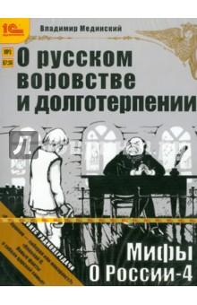 Мифы о России. О русском воровстве и терпении (CDmp3)