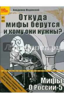 Мифы о России. Откуда они берутся и кому нужны? (CDmp3)