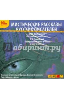 Мистические рассказы русских писателей. Выпуск 2 (CDmp3)