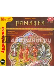 Рамаяна. Спектакль по древнеиндийскому эпосу (CDmp3)
