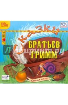 Сказки Братьев Гримм (CDmp3)