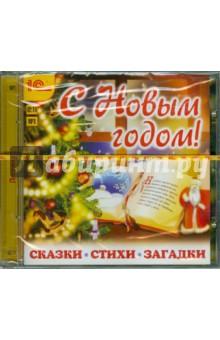 Купить С Новым годом! Сказки, стихи, загадки (CDmp3), 1С, Зарубежная литература для детей