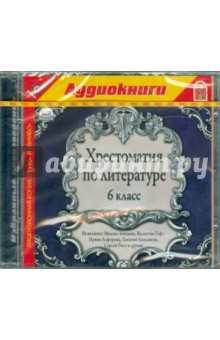 Хрестоматия по литературе. 6 класс (CDmp3) владимир новиков пушкин