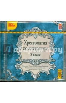 Купить Хрестоматия по литературе. 8 класс (CDmp3), 1С, Зарубежная литература для детей
