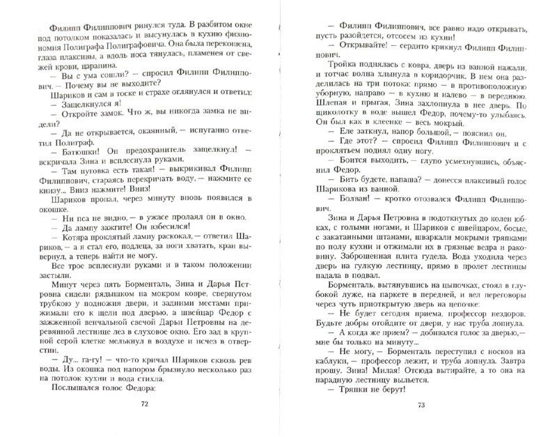 Иллюстрация 1 из 6 для Собачье сердце. Иван Васильевич - Михаил Булгаков   Лабиринт - книги. Источник: Лабиринт