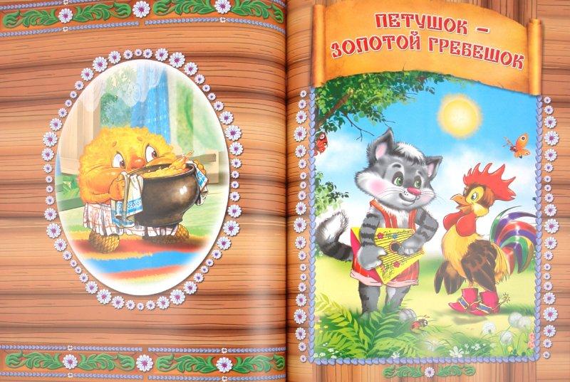Иллюстрация 1 из 23 для Русские народные сказки   Лабиринт - книги. Источник: Лабиринт