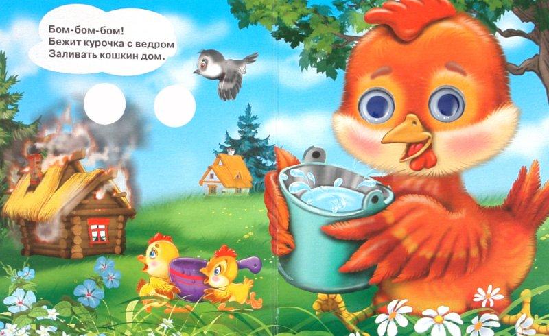 Иллюстрация 1 из 9 для Кошкин дом | Лабиринт - книги. Источник: Лабиринт