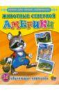 Обучающие карточки. Животные Северной Америки