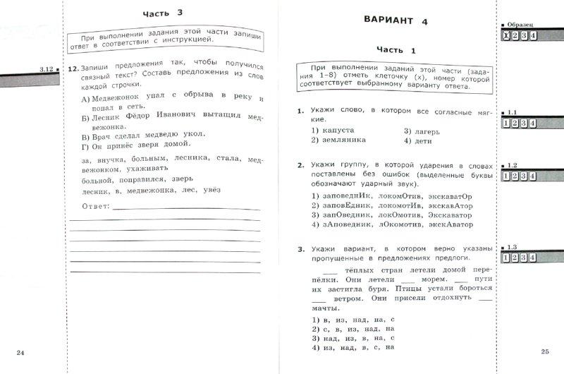 Тесты по русскому языку 2100 3 класс