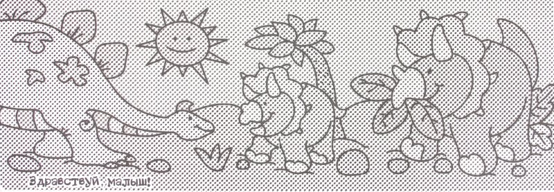 Иллюстрация 1 из 4 для Водные раскраски. Динозавры | Лабиринт - книги. Источник: Лабиринт