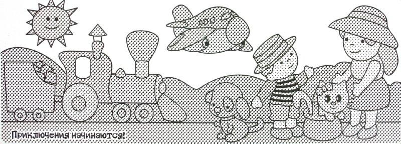 Иллюстрация 1 из 4 для Водные раскраски. Путешествие | Лабиринт - книги. Источник: Лабиринт