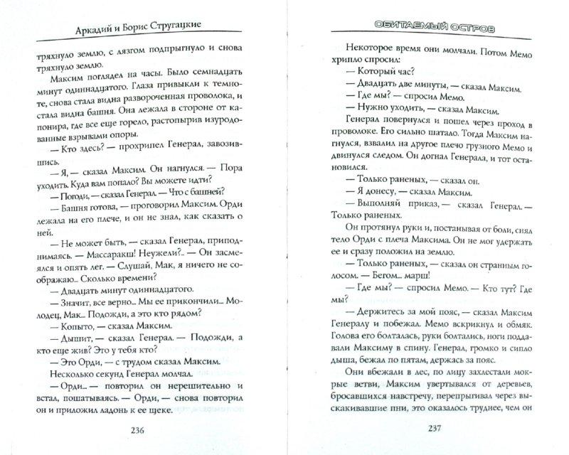 Иллюстрация 1 из 14 для Обитаемый остров - Стругацкий, Стругацкий   Лабиринт - книги. Источник: Лабиринт