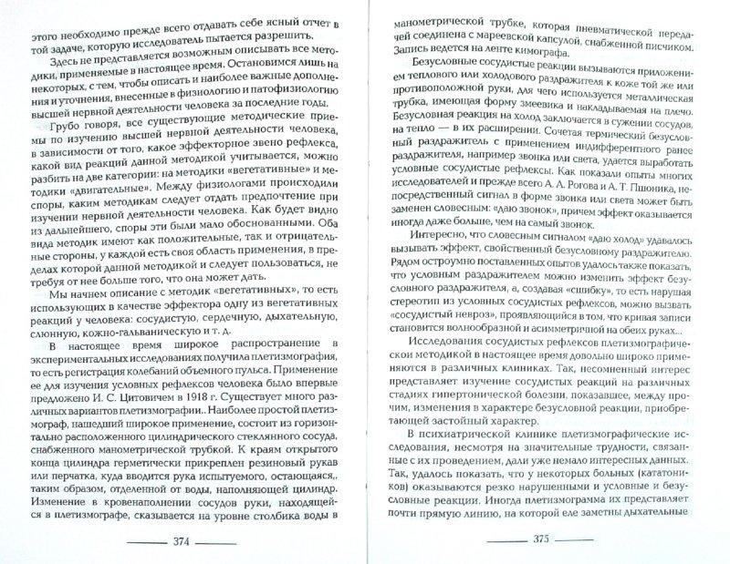 Иллюстрация 1 из 16 для Психиатрические этюды - Андрей Чистович | Лабиринт - книги. Источник: Лабиринт
