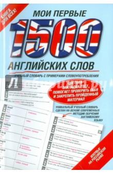 Мои первые 1500 английских слов. Учебный словарь