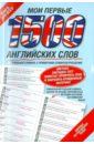Мои первые 1500 английских слов. Учебный словарь мои первые 2000 английских слов