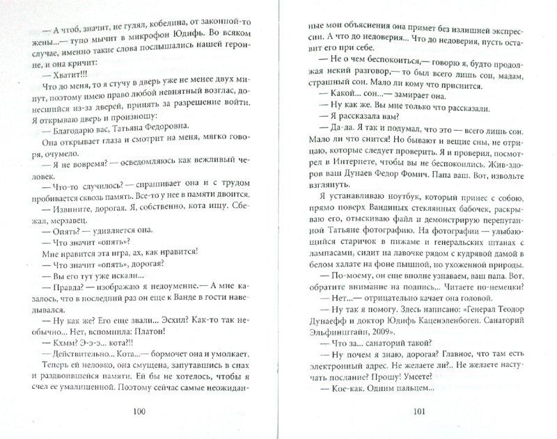 Иллюстрация 1 из 5 для Сны женщины - Вересов, Хохлов | Лабиринт - книги. Источник: Лабиринт