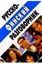 Каллиомяки Туомо-Пекка, Лапатка Якуб Русско-финский разговорник рагулина п ред разговорник русско финский
