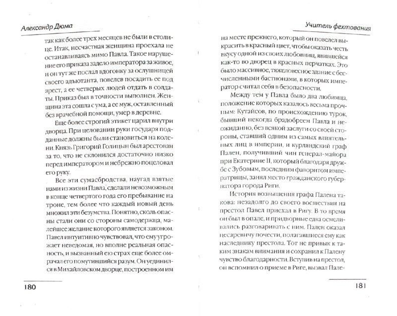 Иллюстрация 1 из 5 для Учитель фехтования - Александр Дюма | Лабиринт - книги. Источник: Лабиринт