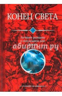 Конец света. Лучшие романы о последнем дне Земли коровин в конец проекта украина