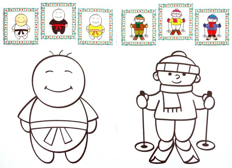 Иллюстрация 1 из 8 для Первые раскраски. Спорт | Лабиринт - книги. Источник: Лабиринт