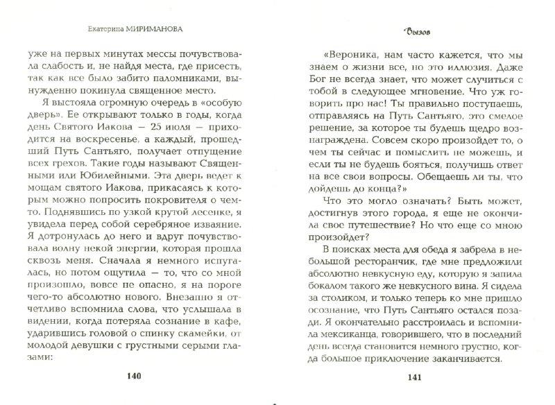 Иллюстрация 1 из 4 для Вызов - Екатерина Мириманова | Лабиринт - книги. Источник: Лабиринт