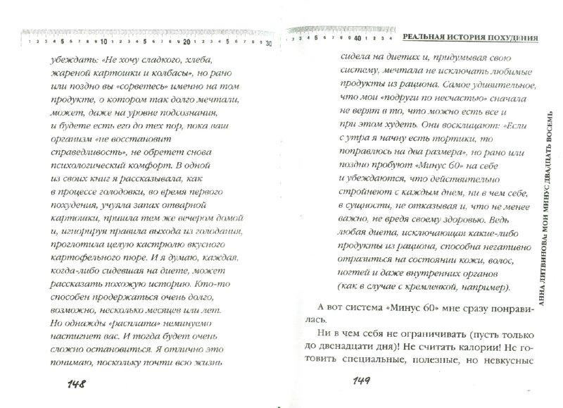 Иллюстрация 1 из 12 для Кто убил килограммы? Реальная история похудения - Литвинов, Литвинова, Мириманова | Лабиринт - книги. Источник: Лабиринт