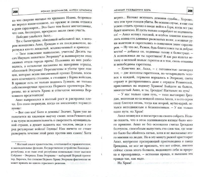 Иллюстрация 1 из 6 для Леннар. Псевдоним бога - Злотников, Краснов | Лабиринт - книги. Источник: Лабиринт