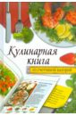 Жук Светлана Михайловна Кулинарная книга со счетчиком калорий