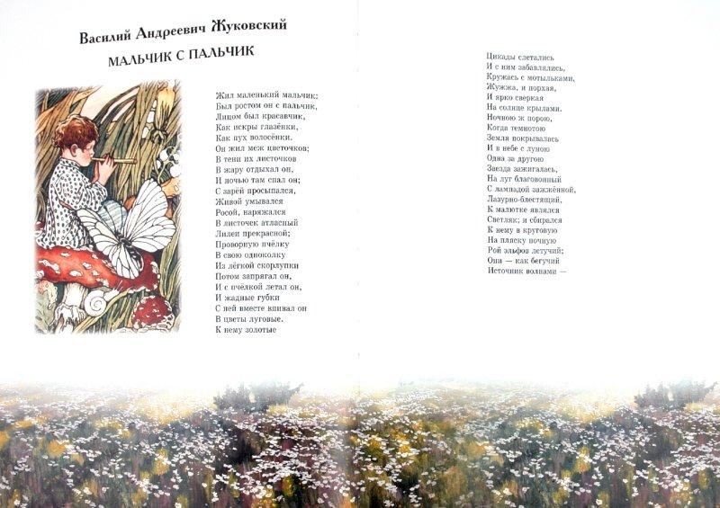 Иллюстрация 1 из 10 для Волшебное лукошко. Любимые рассказы русских классиков для детей | Лабиринт - книги. Источник: Лабиринт