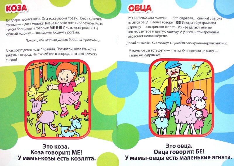 Иллюстрация 1 из 22 для Развитие речи. Первые фразы. Для детей от 1 года - Елена Янушко | Лабиринт - книги. Источник: Лабиринт