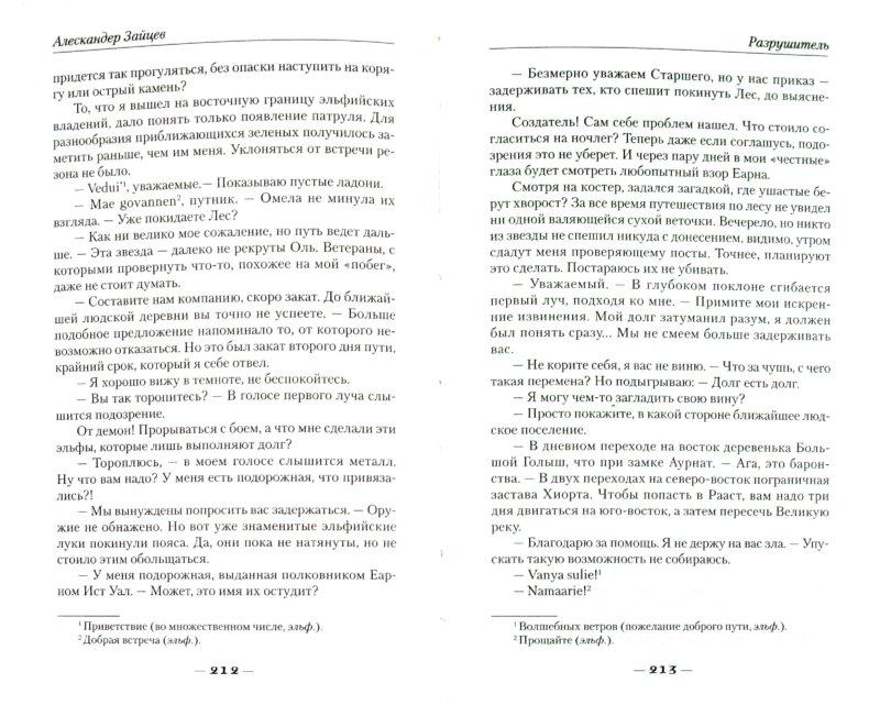 Иллюстрация 1 из 14 для Разрушитель - Александр Зайцев   Лабиринт - книги. Источник: Лабиринт
