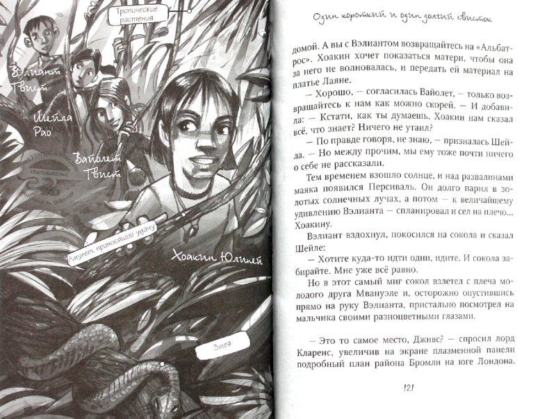 Иллюстрация 1 из 24 для Жемчужина дракона - Альберто Мелис | Лабиринт - книги. Источник: Лабиринт