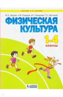 Физическая культура. Учебник для 1-4 классов. ФГОС от Лабиринт