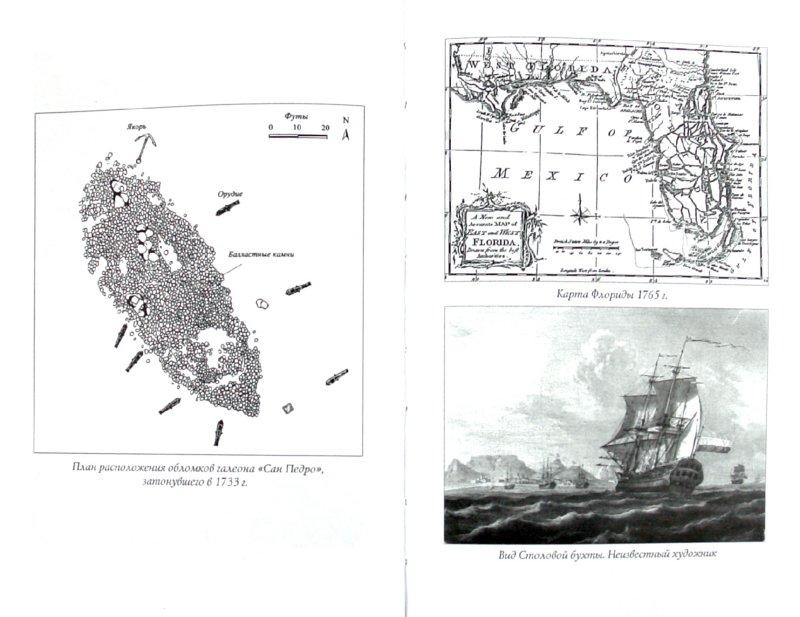 Иллюстрация 1 из 16 для Сокровища погибших кораблей - Арсений Рагунштейн   Лабиринт - книги. Источник: Лабиринт