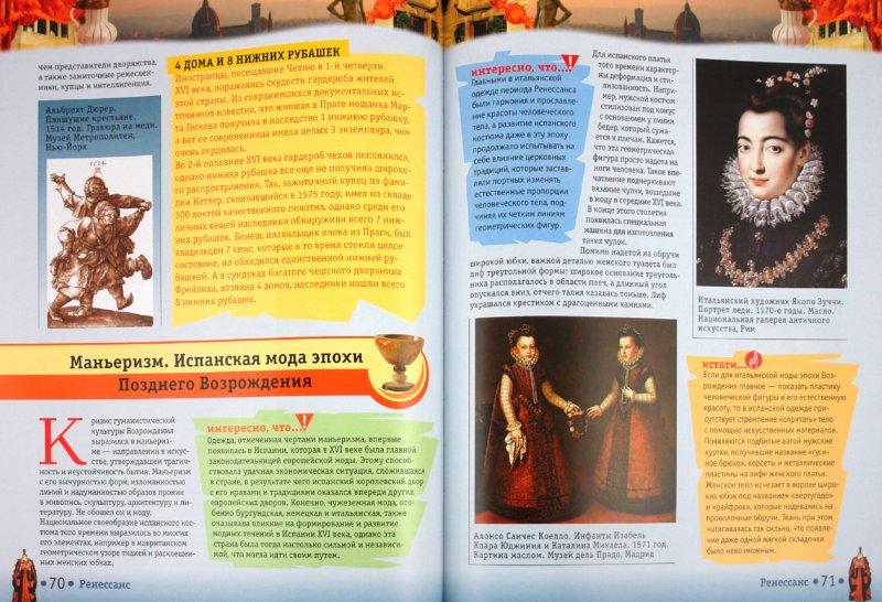 Иллюстрация 1 из 16 для История костюма - Вера Куликова   Лабиринт - книги. Источник: Лабиринт