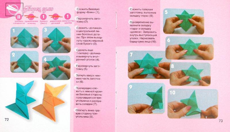 Иллюстрация 1 из 33 для Оригами - Дарья Нестерова | Лабиринт - книги. Источник: Лабиринт