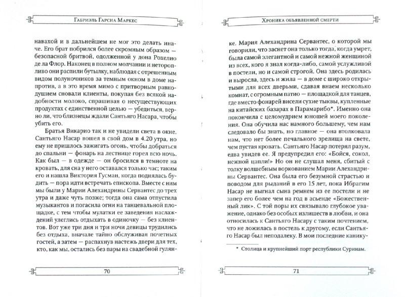 Иллюстрация 1 из 15 для Хроника объявленной смерти - Маркес Гарсиа   Лабиринт - книги. Источник: Лабиринт