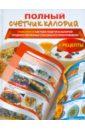 Нестерова Дарья Владимировна Полный счетчик калорий