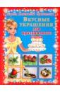Вкусные украшения для праздничного стола, Егорова Алла Ивановна