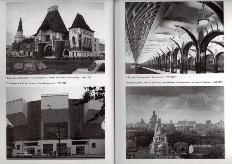 Иллюстрация 1 из 2 для Москва 1890-2000. Путеводитель по современной архитектуре - Алесандра Латур | Лабиринт - книги. Источник: Лабиринт