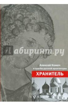 Хранитель. Алексей Ильич Комеч и судьбы русской архитектуры