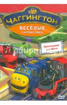 Чаггингтон. Веселые паровозики. Выпуск 8. Грохочущие заклепки (DVD)